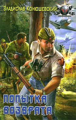 Крюшевский, Попытка возврата