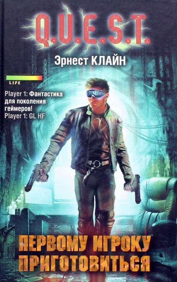 player one кeady